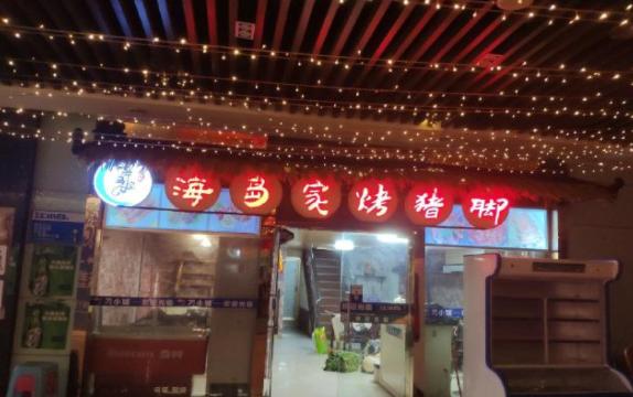 金华盈利餐馆转让
