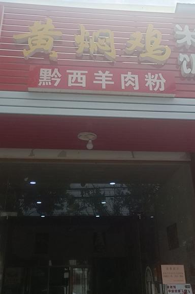 武义餐馆低价急转